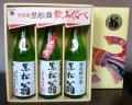 純米酒贅沢飲み比べセット 720ml 3本セット(箱付)