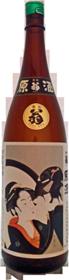 黒松翁 特別純米原酒「浮世絵」1800ml