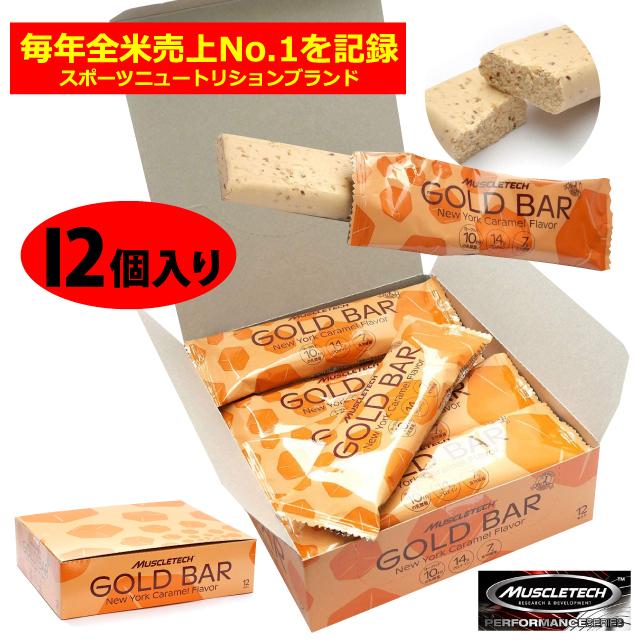 MT-GOLDBAR-CARAMEL / MUSCLETECH GOLD BAR NEWYORK CARAMEL BOX