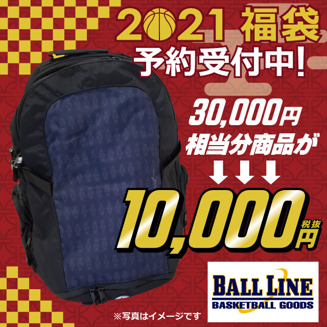 21BL10000 / 【予約受付開始☆1/3順次発送】【限定50セット】 BALL LINE / 2021 福袋 / ボールライン / バスケットボール