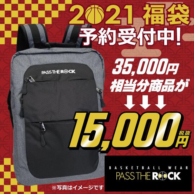 21PTR15000 / 【予約受付開始☆1/3順次発送】【限定15セット】 PASS THE ROCK / 2021福袋 / パスザロック / バスケットボール