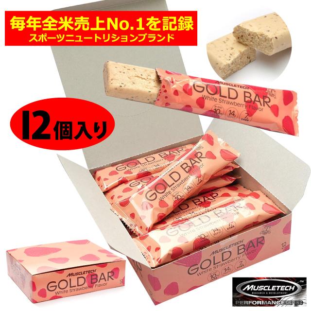 MT-GOLDBAR-STRAWBERRY / MUSCLETECH GOLD BAR WHITESTRAWBERRY BOX