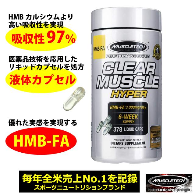 MT-CLEARMUSCLEHYPER / Clear Muscle Hyper
