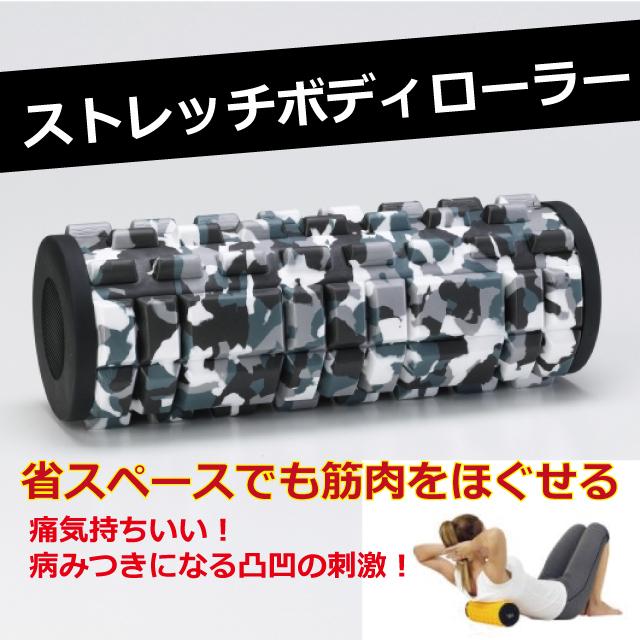 EXP206M / アルインコ / ストレッチボディーローラー / 筋肉 / ストレッチ / 凝り解消 / リフレッシュ / ほぐす