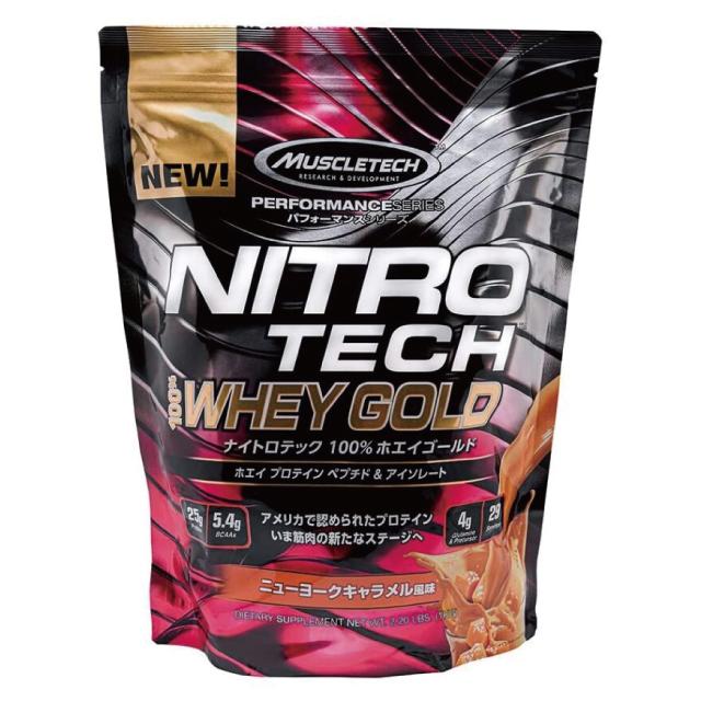 MT-WHEYGOLD-CARAMEL-1KG / NITRO TECH 100% WHEY GOLD - ニューヨークキャラメル風味