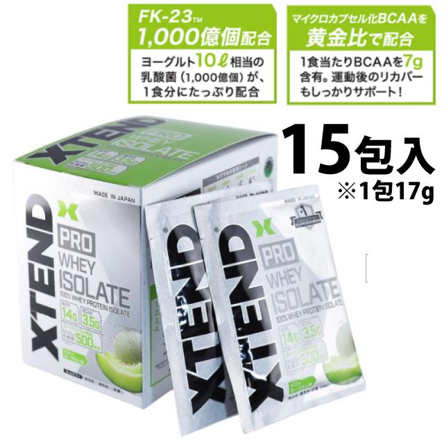 XT-WHEY ISOLATE-17G / XTEND PRO WHEY ISOLATE メロンヨーグルト味17G×15包