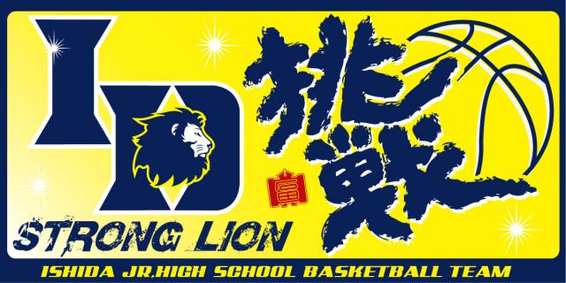 【デザインサンプル】 石田中学校(男子)FIGHTING LIONS 昇華プリント横断幕