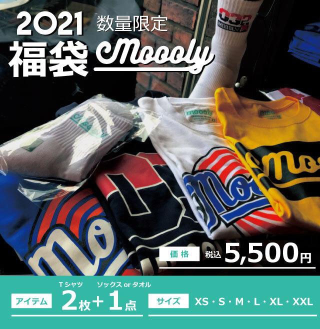 21MLY / 【予約受付開始☆1/3順次発送】【限定20セット】 Moooly / モーリー / 2021 福袋 /  山内 盛久 / バスケットボール