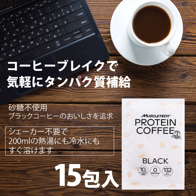 MT-PROTEIN-COFFEE / MUSCLETECH PROTEIN COFFEE BOX