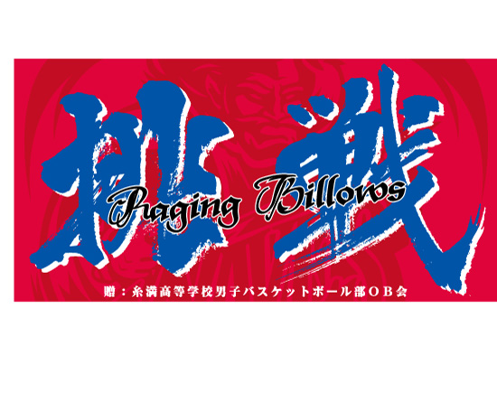 【デザインサンプル】 糸満高等学校(男子)WAVES 昇華プリント横断幕-2