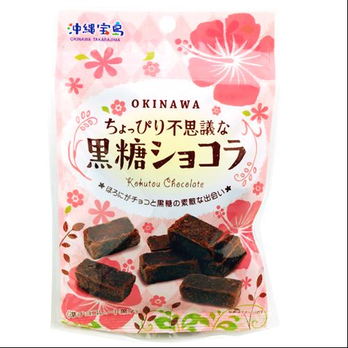 沖縄宝島 一口サイズの小袋菓子 黒糖ショコラ 50g入り袋 4582112265400