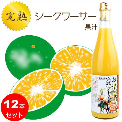 沖縄宝島 おいしい完熟シークワーサー 100% 720ml × 12本 4582112265240 × 12