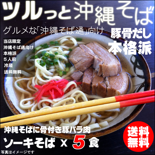 【送料無料】手づくり ソーキそば 豚骨だし×5食 分納 1002970001501