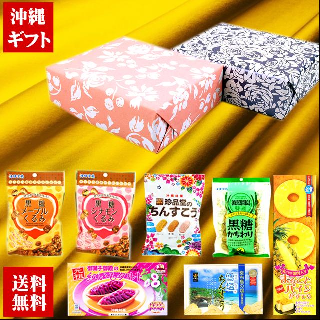 送料無料 | ギフトセット 沖縄の人気 お菓子 7種類 | 内祝 | 内祝い | お返し | 出産 | 送料無料 | お菓子 | 紅いもタルト | 雪塩ちんすこう | 黒糖 | カステラ | 9999999999999