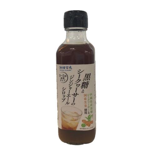 沖縄宝島 黒糖とシークワーサーのジンジャーエールシロップ 4582112265929