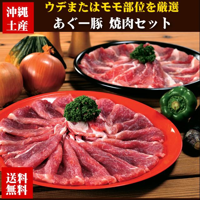 【送料無料】あぐー豚焼肉セット ウデ肉またはモモ肉 1kg 分納 1001700001129