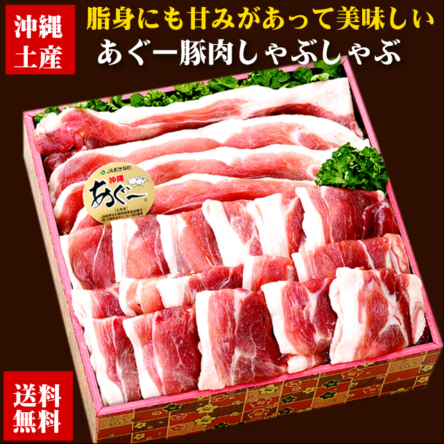【送料無料】あぐー豚しゃぶしゃぶセット ウデ肉またはモモ肉 1kgセット 分納 1000170001295