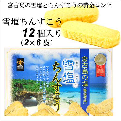 沖縄土産・雪塩ちんすこう2個×6袋入り