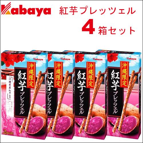 カバヤ 沖縄限定 紅芋プレッツェル 45g(2袋)×4箱4901550127079