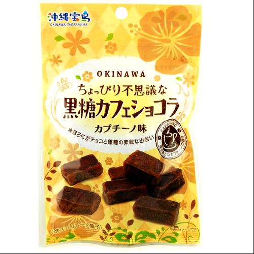 沖縄宝島 一口サイズの小袋菓子 黒糖カフェショコラ カプチーノ味 50g入り袋 4582112265561