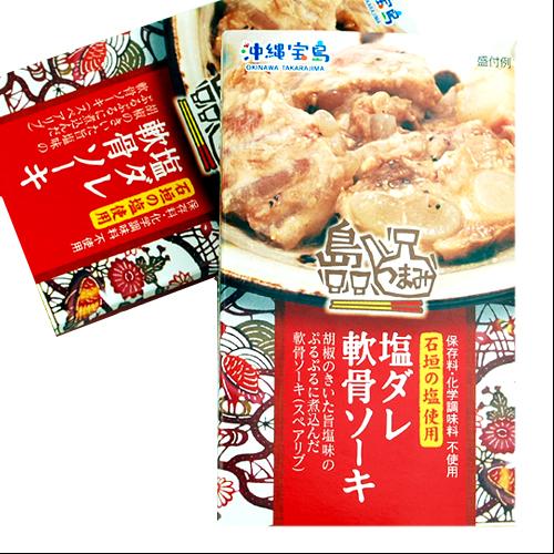 沖縄宝島 島つまみ 塩ダレ軟骨ソーキ 4582112265585