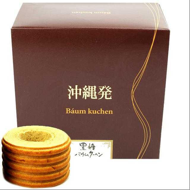 沖縄限定バウムクーヘン 黒糖 バームクーヘン 1個入り箱 4530660020590