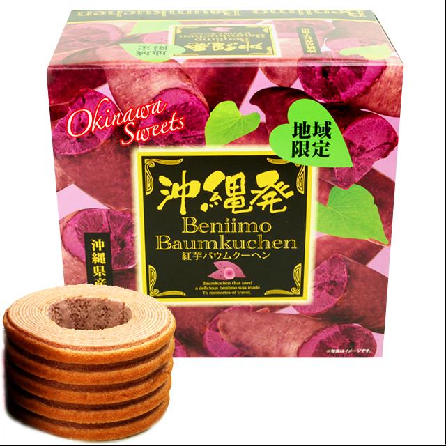 沖縄限定バウムクーヘン 紅芋 バームクーヘン 1個入り箱 4530660035679