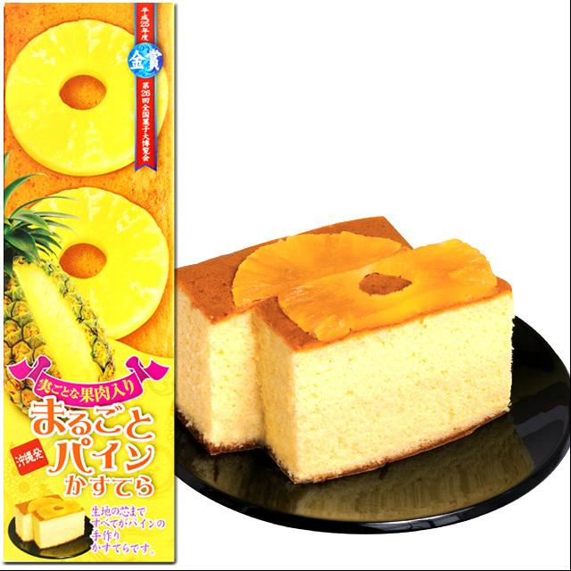 第26回全国菓子大博覧会 金賞 南都物産 まるごとパインかすてら 4535572005321