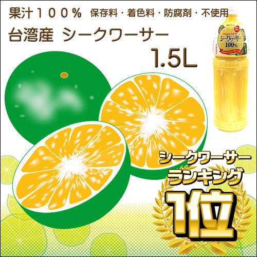 沖縄旅行/修学旅行/沖縄お土産/ 台湾産シークワーサー 100%果汁 1.5L 4988555061850