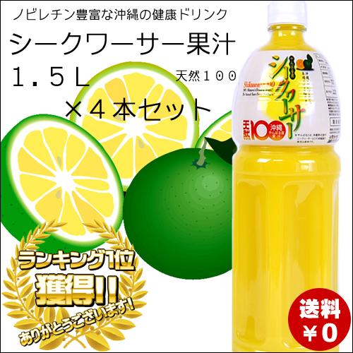 沖縄宝島 やんばる産シークワーサー100 1.5L×4本セット 4582112261600