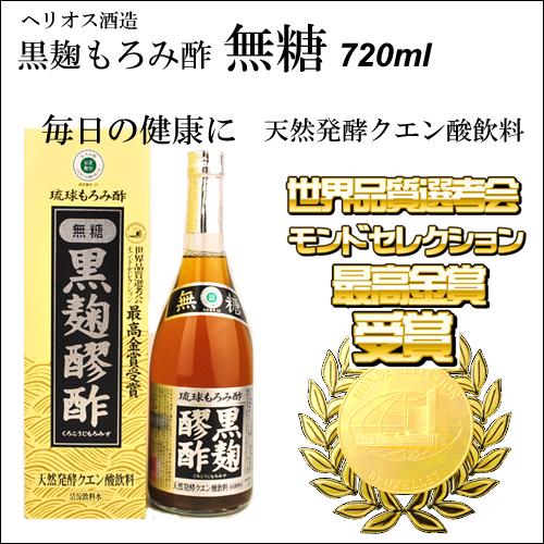 ヘリオス酒造 黒麹もろみ酢 無糖 720ml
