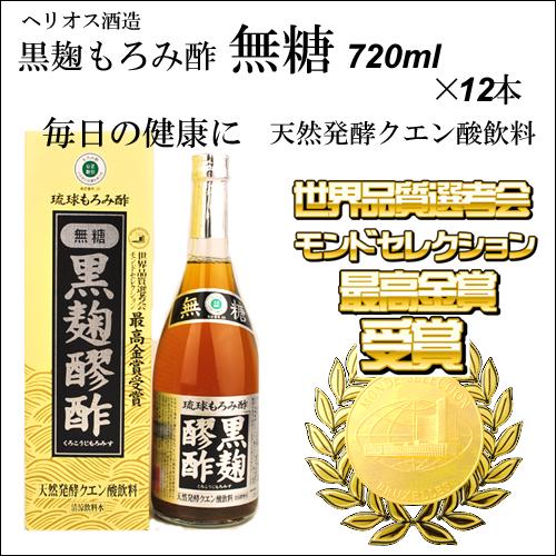 ヘリオス酒造 黒麹もろみ酢 無糖 720ml×12本 送料無料