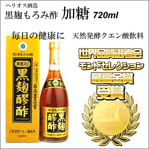 ヘリオス酒造 黒麹もろみ酢 黒糖 720ml