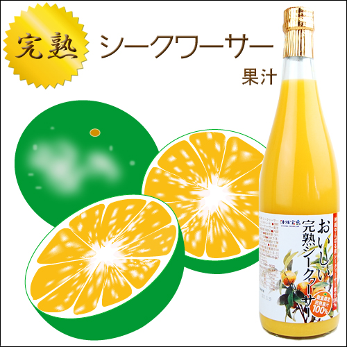 沖縄宝島 おいしい完熟シークワーサー 100% 720ml 4582112265240