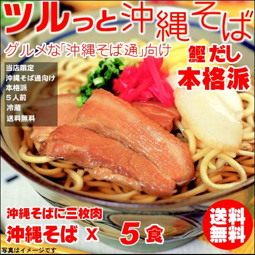 【送料無料】手づくり沖縄そば かつおだし×5食セット 分納 1002970001303