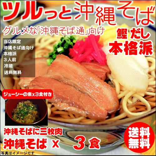 【送料無料】手づくり 沖縄そば 鰹ダシ・ジューシーの素 各3食 分納 1002970001402