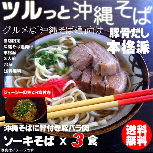 【送料無料】手づくり ソーキそば 豚骨ダシ・ジューシーの素 各3食 分納 1002970001600