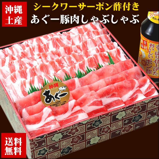 【送料無料】あぐー豚しゃぶしゃぶセット バラ肉・ロース肉 1kgセット ポン酢付 分納 4582112263277