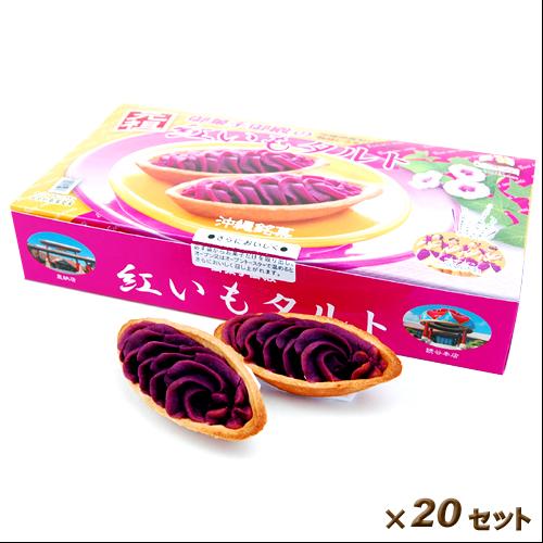 御菓子御殿 紅いもタルト 6個入り × 20箱セット 4992866070289