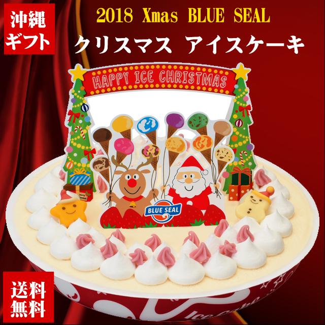 2018年 ブルーシール クリスマスアイスケーキ バニラ 4954337410130