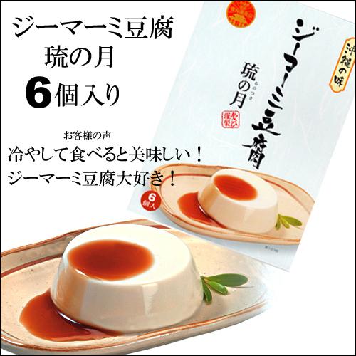 沖縄土産・ジーマミー豆腐 琉の月 6個入り