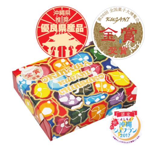 くがに菓子本店 優良県産品受賞 くがにちんすこう16個入り 4580313421243