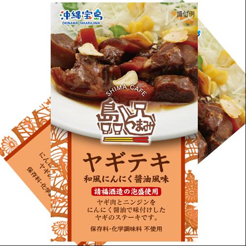 沖縄宝島 沖縄料理 ヤギ肉のステーキ島つまみヤギテキ 120g 4582112265677