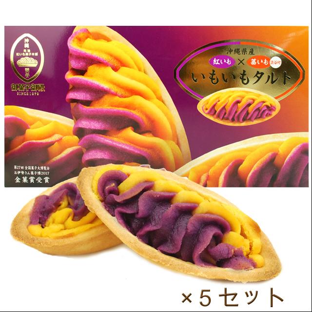 [送料無料] 御菓子御殿 いもいもタルト6個入×5箱セット 4992866070630 × 5