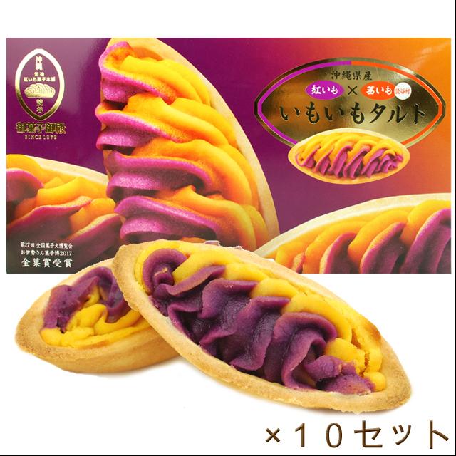 [送料無料] 御菓子御殿 いもいもタルト6個入×10箱セット 4992866070630 × 10