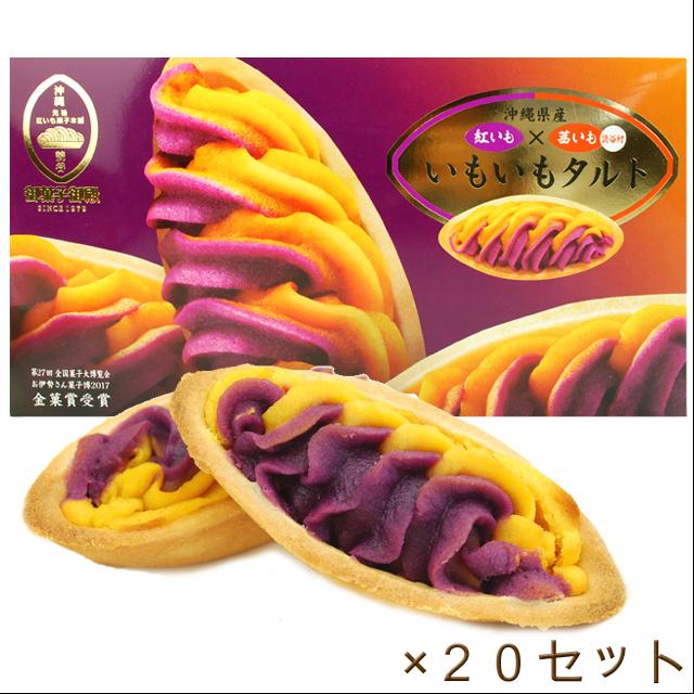 [送料無料] 御菓子御殿 いもいもタルト6個入×20箱セット 4992866070630 × 20