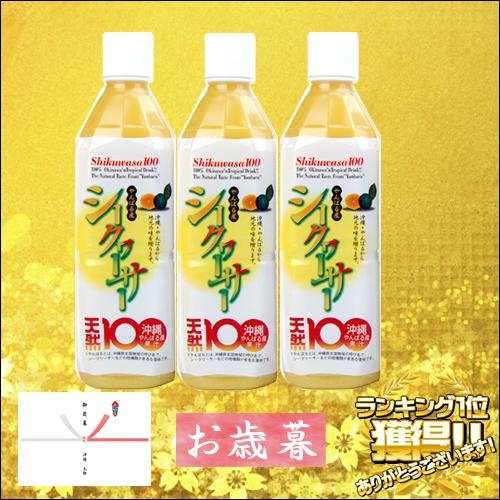 やんばる産シークワーサー500ml×3本 沖縄宝島ギフトセット