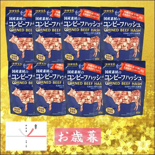 国産素材のコンビーフハッシュ 沖縄宝島ギフトセット