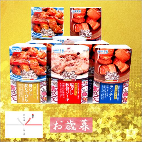 島つまみシリーズ×8個 沖縄宝島ギフトセット