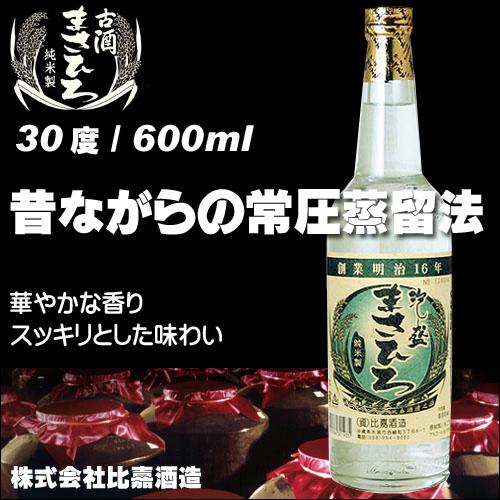 比嘉酒造 まさひろ/30度/600ml